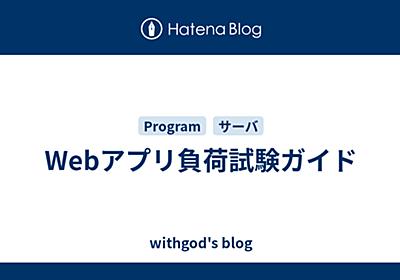 Webアプリ負荷試験ガイド - withgod's blog