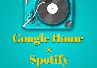 【Google Home × Spotify】とつぜん音楽が聴けなくなった話【とその対処法】 - 思考は現実化する
