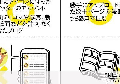 著作権侵害物写り込む「スクショ」はOK 文化庁が転換:朝日新聞デジタル