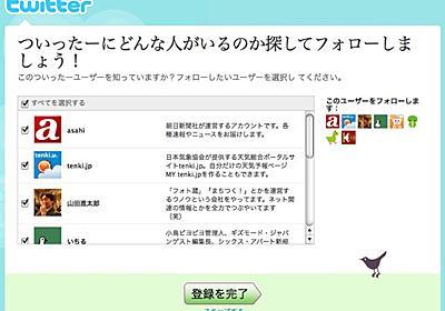 Twitterに新規登録すると、デフォルトでいくつかのユーザーをfollowするようになってた - 頭ん中
