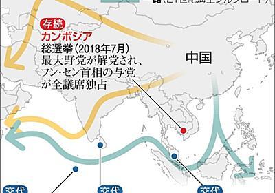 アジアの親中政権、連敗続きなぜ 「一帯一路」の沿線国:朝日新聞デジタル