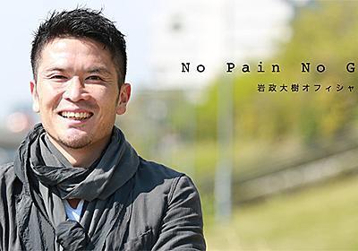 私と東大ア式蹴球部 | 岩政大樹オフィシャルブログ「No Pain No Gain」Powered by Ameba