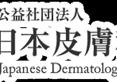 (更新9/15)【重要】2021年9月7日に放送された日本テレビ「ザ!世界仰天ニュース」に関して抗議文を提出したことについて|公益社団法人日本皮膚科学会