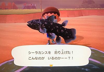【あつまれどうぶつの森攻略・第10話】6日目開始!ローン返済の為に釣りをしてたらレアな魚のシーラカンスをゲット!他にも色々釣れました♪ - あきののんびりゲームブログ