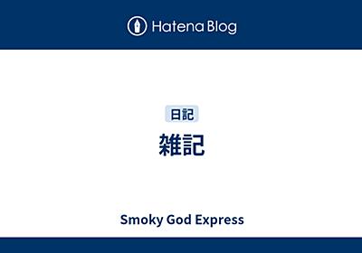雑記 - Smoky God Express