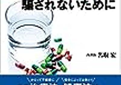 新装版『「ニセ医学」に騙されないために』、発売です。 - NATROMのブログ