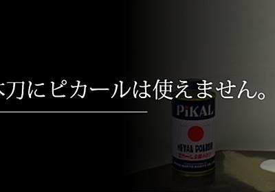 日本刀にピカールは使えません|刀箱師 中村圭佑|note