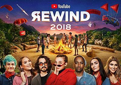 あれ、今年のYouTube Rewind、なんか大人しくない?   ギズモード・ジャパン
