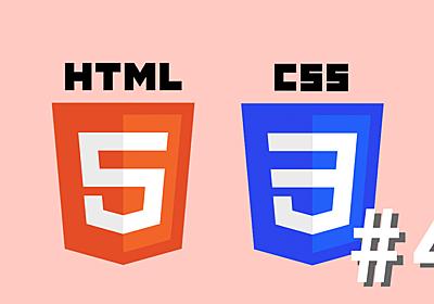 【HTML・CSS】ブロガーも必見!HTML5の重要タグを覚えよう!  