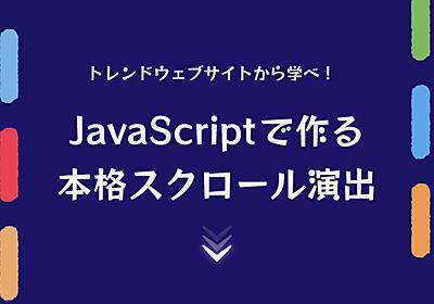 トレンドウェブサイトから学べ! JavaScriptで作る本格スクロール演出 - ICS MEDIA