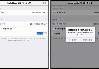 Apple Music、3カ月後の自動更新をオフにするには? iTunes Matchとの関係は? - ITmedia NEWS