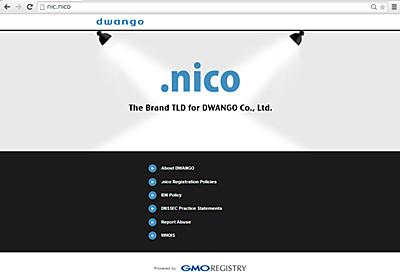 新ドメイン「.nico」が降臨、オフィシャルなニコニコ界隈を一目瞭然化 -INTERNET Watch Watch