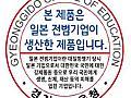 校内の日本製品に「戦犯ステッカー」貼付義務付け、京畿道議会が条例案-Chosun online 朝鮮日報