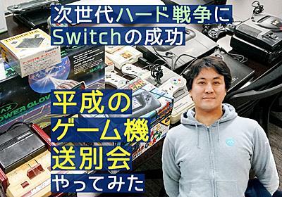 【サターン】次世代ハード戦争にSwitchの成功 「平成のゲーム機送別会」やってみた【プレステ】 #ぐるなび歓迎会・送別会 - はてなニュース