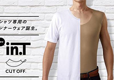 Tシャツの下に着る「in.T」。グンゼが男性の汗ジミ・乳首透け対策 - Impress Watch