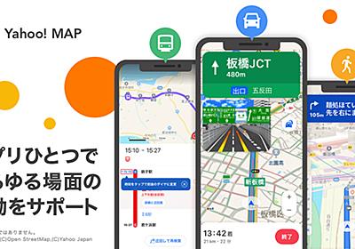 「Yahoo! MAP」にYahoo! カーナビ・乗換案内の機能が追加 徒歩案内も強化 - ケータイ Watch