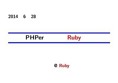 PHPer のための Ruby 教室