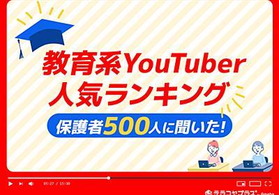 【2021年版】保護者500人が選ぶ教育系YouTuber人気ランキング!1位は小島よしお、2位は中田敦彦   テラコヤプラス by Ameba