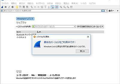 「Wireshark」v2.4.5/2.2.13が公開、脆弱性を修正 - 窓の杜