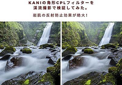 KANIの角形CPLフィルターを渓流撮影で検証してみた。岩肌の反射防止効果が絶大! - まあるい頭をしかくくするブログ