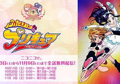 『ふたりはプリキュア』アニメ全49話が10/13より期間限定で無料配信中!   ニコニコニュース