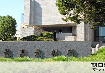 在日コリアン理由に懲戒請求、弁護士の勝訴確定 最高裁:朝日新聞デジタル
