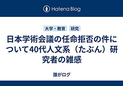 日本学術会議の任命拒否の件について40代人文系(たぶん)研究者の雑感 - 誰がログ