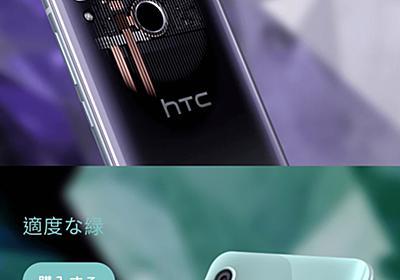 HTC大丈夫。台湾でミッド2機種発売!次期android最強フラッグシップU13+で復活は12月!au取り扱えよ | ストレートエッジスタイル