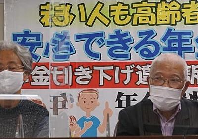 年金減額、違憲と認めず…「八十過ぎてもアルバイト」受給者の敗訴続く 東京地裁 - 弁護士ドットコム