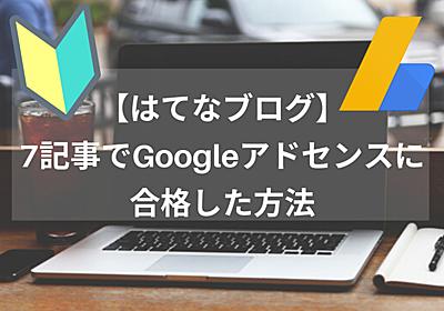 【はてなブログ】7記事でGoogleアドセンスに合格した方法 - すがねこブログ