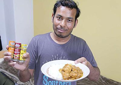 インド人なら100円ショップのスパイスでも本格インドカレーは作れるのか?本場の味を知るインド人が挑戦! - LIVE JAPAN (日本の旅行・観光・体験ガイド)