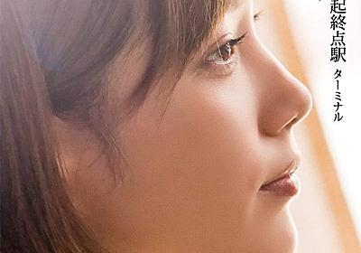 """「残念な女優」と言われ続けた本田翼がドラマ『絶対零度』で開眼 その影には""""あの人""""の存在が?"""