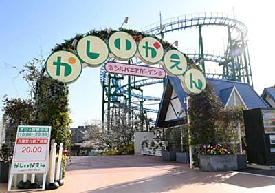 かしいかえん12月末に閉園 福岡市唯一の遊園地、コロナ禍影響|【西日本新聞ニュース】