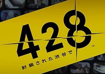 PS4版「428 封鎖された渋谷で」プレイレポート。いまだ色褪せない名作サウンドノベルを,10周年の今だからこそ体験してほしい - 4Gamer.net