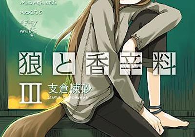 狼と香辛料III (電撃文庫) - Kindle