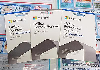 永続ライセンスの「Microsoft Office 2021」がデビュー、WordやExcelなどの単体版もあり