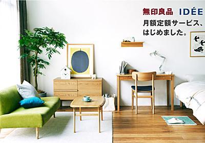 無印良品、家具の定額サービスをスタート 在宅勤務などテーマに月額800円から - ITmedia NEWS