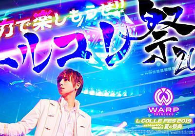 ホストクラブ主催eスポーツイベント!最強(スマブラ)は誰だ!?歌舞伎町のクラブ「WARP SHINJUKU」で「エルコレ祭2019」開催! - funglr Games