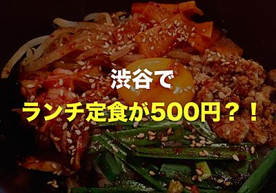 渋谷にある美味しくて安い500円ランチ定食が食べられるお店「すずめのおやど」に行ってきた【ひとりでもデートでもOK】 - さかめも
