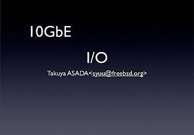 10GbE時代のネットワークI/O高速化