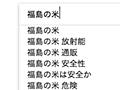 福島の米「食べて応援は自殺行為」とまだ信じている人に伝えたいこと(林 智裕) | 現代ビジネス | 講談社(1/6)