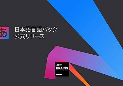 人気の開発環境「IntelliJ」が完全日本語化 ~同梱プラグインまでローカライズ - 窓の杜