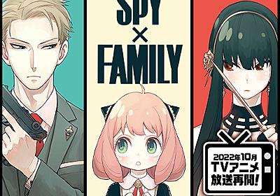 [54話]SPY×FAMILY - 遠藤達哉 | 少年ジャンプ+