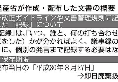 経産省:折衝記録「発言要らぬ」 内部文書、指針骨抜き - 毎日新聞