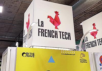 CES 2019で勢力を見せつけたLa French Tech——国籍にとらわれない支援プログラムが実を結ぶ|fabcross