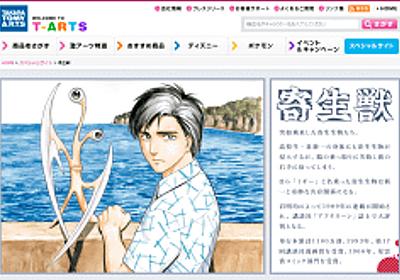 タカラトミーアーツ、コミック「寄生獣」のスペシャルサイトをオープン - GAME Watch