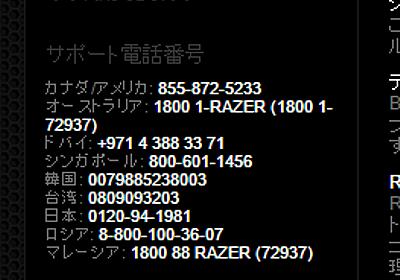 【レビュー】Razer Blade Stealth サポートを受けてみた Output48