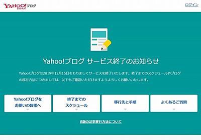 Yahoo!ブログがサービス終了--黎明期のサービス続々終了 - CNET Japan