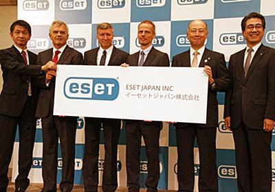 ESETとキヤノンITSが日本法人「イーセットジャパン株式会社」設立、国内トップ3の市場シェア目指す - INTERNET Watch