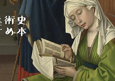 西洋美術史おすすめ本まとめ | 壺屋の店先